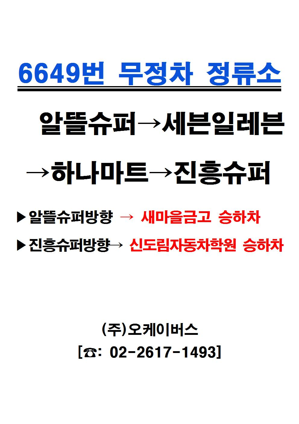 임시우회안내문(오케이버스 6649)1002.jpg