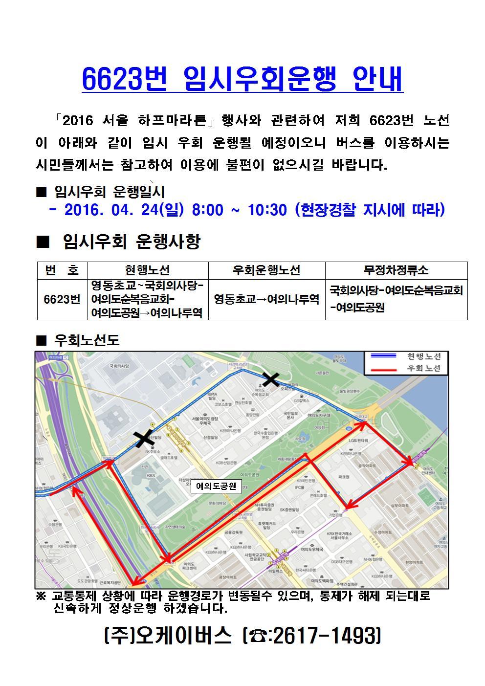 하프마라톤운행안내문(오케이버스)_04월24일002.jpg