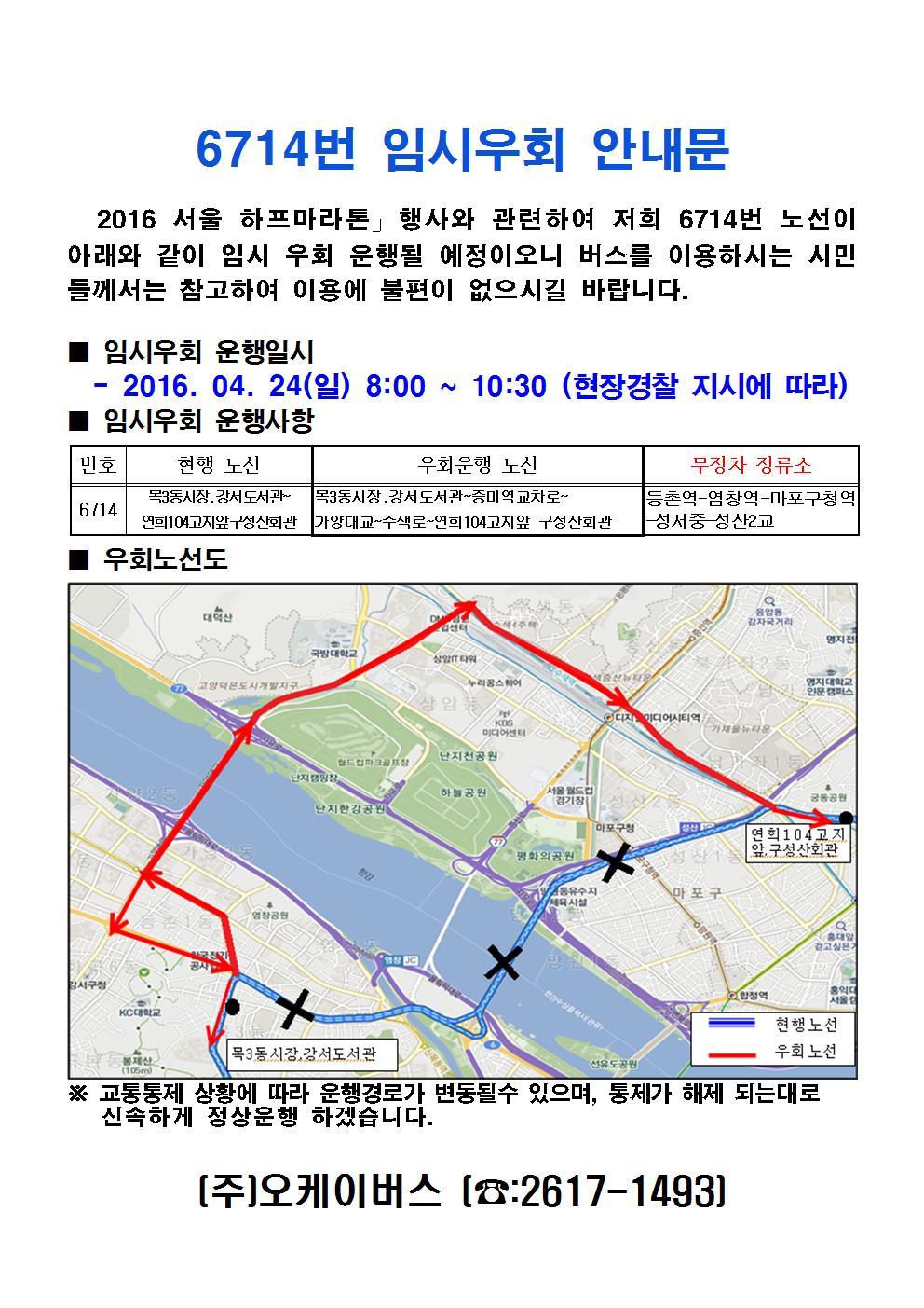 하프마라톤운행안내문(오케이버스)_04월24일003.jpg