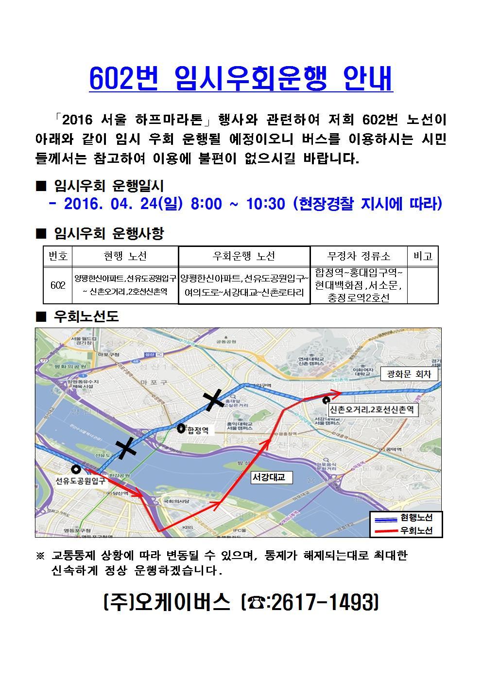 하프마라톤운행안내문(오케이버스)_04월24일001.jpg